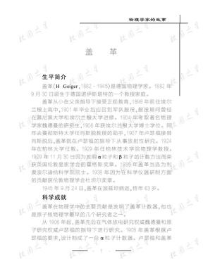 物理学家的故事.pdf