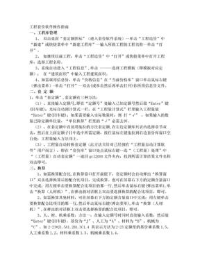 神机妙算软件操作指南.doc