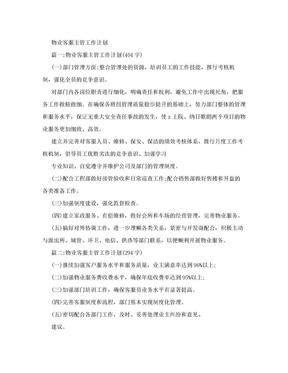 物业客服主管工作计划.doc