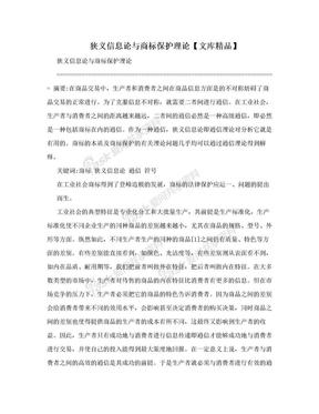 狭义信息论与商标保护理论【文库精品】.doc