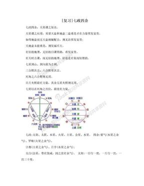 [复习]七政四余.doc