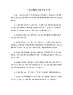 公路工程安全监理责任书 (1).doc