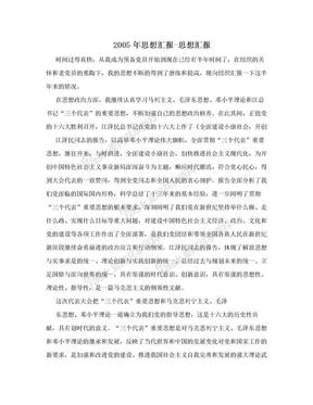 2005年思想汇报-思想汇报.doc