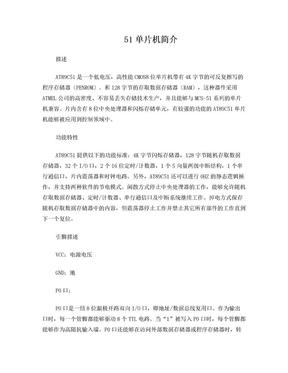 51单片机外文翻译..