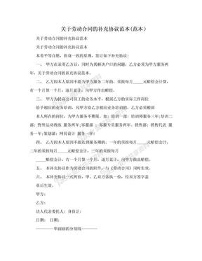 关于劳动合同的补充协议范本(范本).doc