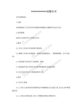 叉车工职责——叉车管理制度.doc