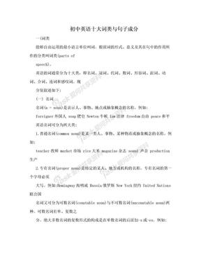 初中英语十大词类与句子成分.doc