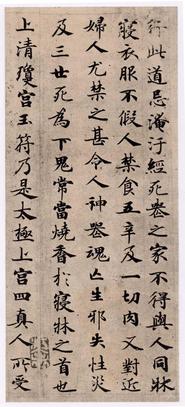 唐人小楷灵飞经.pdf