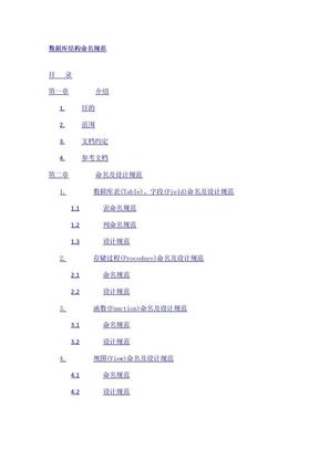数据库结构命名规范.doc