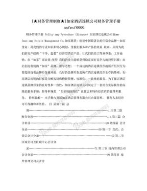 [★财务管理制度★]如家酒店连锁公司财务管理手册sxfwsf8888.doc