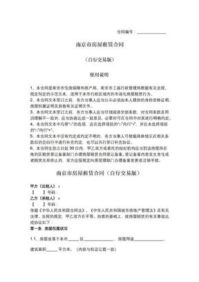 2019年新南京市房屋租赁合同.docx