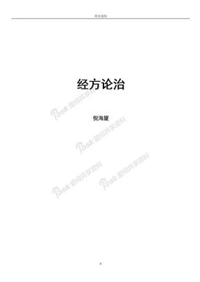 【文】经方论治倪海厦精彩文章收录.doc