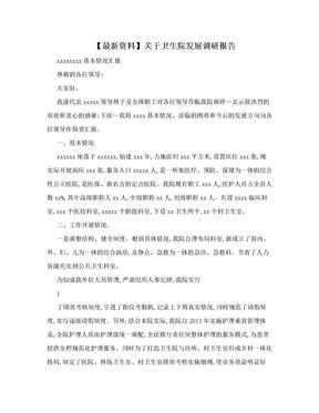 【最新资料】关于卫生院发展调研报告.doc