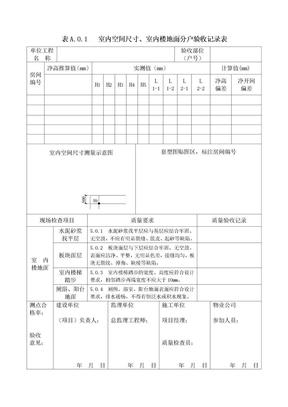 福建住宅工程质量分户验收记录表格.doc