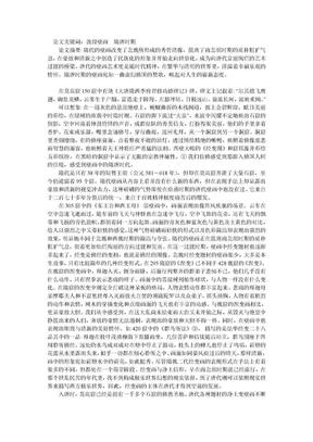 隋唐文化论文.doc