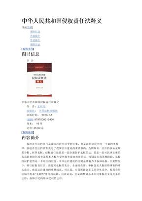 中华人民共和国侵权责任法释义.doc