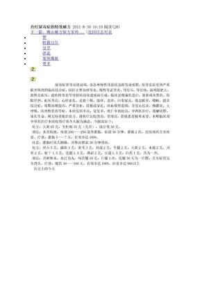 治疗尿毒症的特效秘方 2011.doc