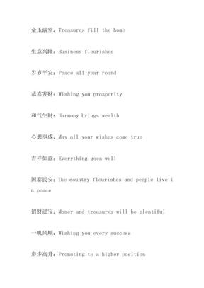 《用英语说中国传统吉祥话》.doc