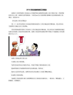 2016河北省最新病假工资规定.docx
