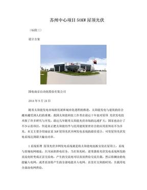 国电南自--50KW商业屋顶光伏发电设计方案.doc