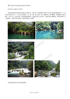 贵州之旅—荔波小七孔景区(good).doc