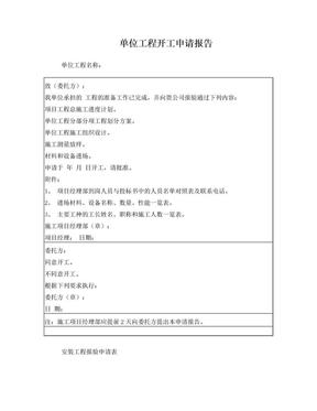 工程开工报告表格.doc