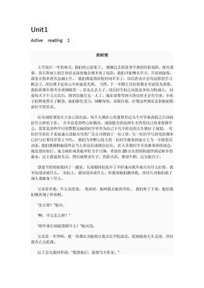 新标准大学英语综合教程3译文.doc