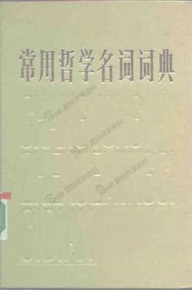 常用哲学名词词典.pdf