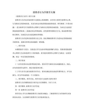 消费者行为学教学大纲.doc