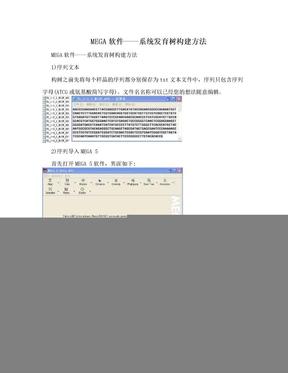 MEGA软件——系统发育树构建方法.doc