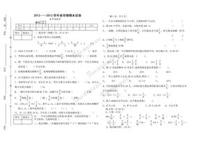 高台县南华学区2013年五年级下数学期末试卷(2).doc