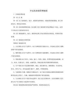 中石化事故管理制度.doc