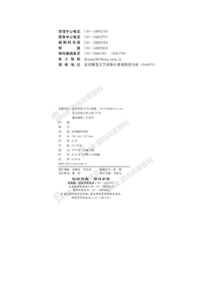 高中数学必修2(北师大版).doc