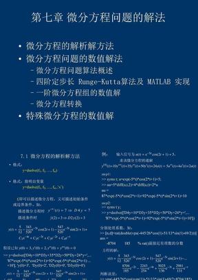 matlab在数值分析中的应用7.ppt
