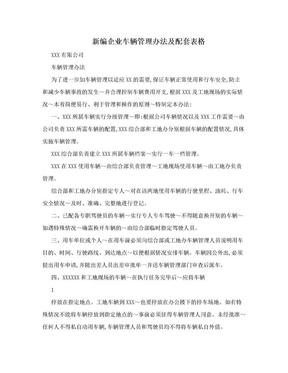 新编企业车辆管理办法及配套表格.doc