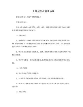 公司土地转让协议(2016) (1).doc