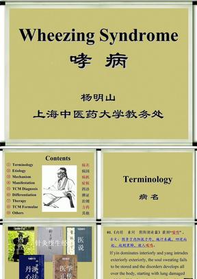 3 中医临床病证--哮病.ppt