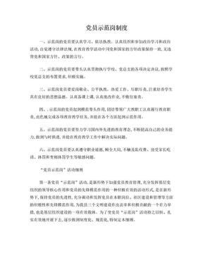 创先争优党员示范岗管理制度.doc