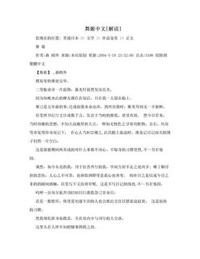 舞姬中文[解读].doc