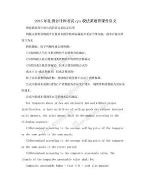 2015年注册会计师考试cpa税法英语班课件讲义.doc