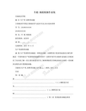 车娟 杨姣姣操作系统.doc