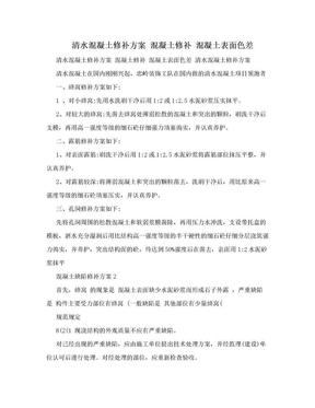 清水混凝土修补方案 混凝土修补 混凝土表面色差.doc