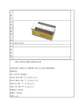 三菱FX系列PLC编程口通信协议.doc