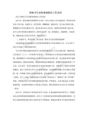 职业卫生及职业病防治工作总结.doc