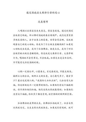 通过酒戒谈大乘修行者的发心(达真堪布).doc