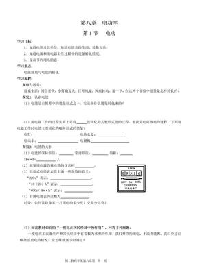 第八章电功率_学案+复习.doc