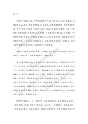 心相篇讲记.pdf