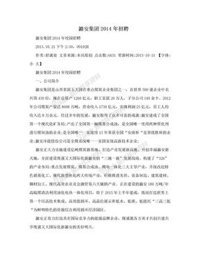 潞安集團2014年招聘.doc
