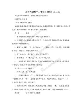 北师大版数学二年级下册知识点总结.doc