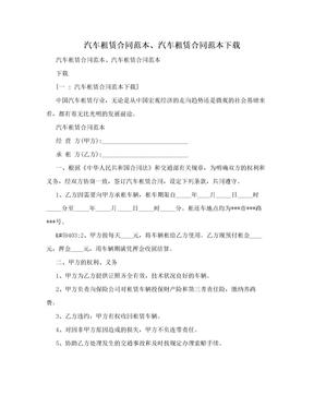 汽车租赁合同范本、汽车租赁合同范本下载.doc